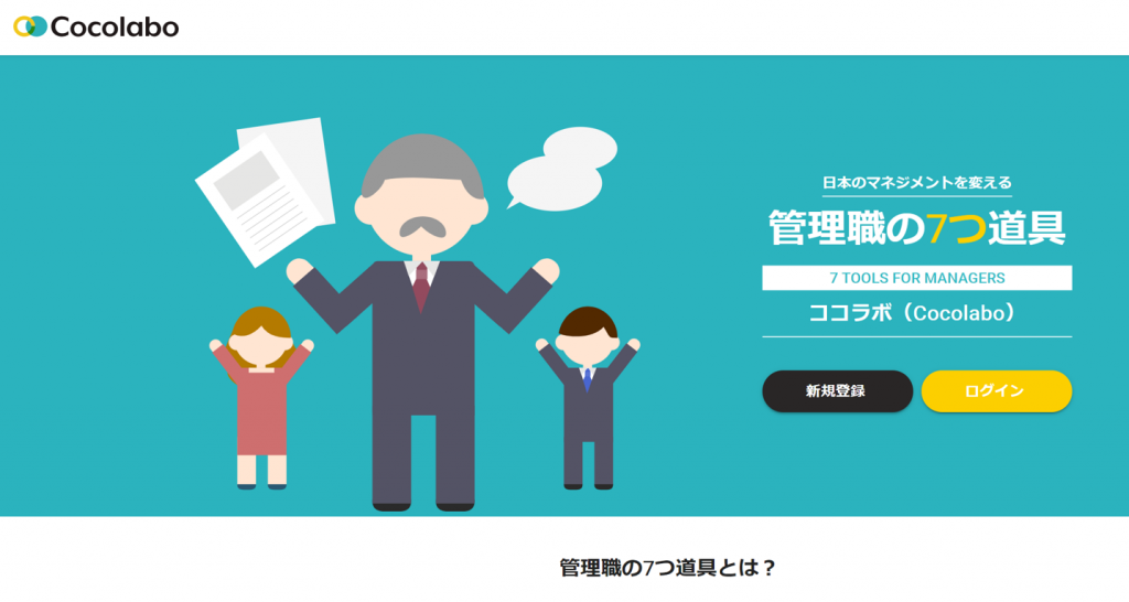 日本のマネジメントを変える「管理職の7つ道具~ココラボ(Cocolabo ...