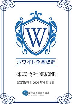 ホワイト企業認定 株式会社NEWONE 認定取得日2020年6月1日 日本次世代企業普及機構